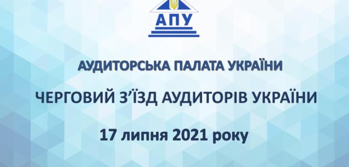 З'їзд аудиторів України (17.07.2021)